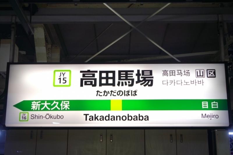 高田馬場の初心者歓迎メンズエステ求人3選!待機に使えるカフェまとめ