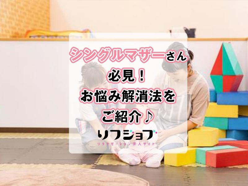 【シングルマザーさん必見!メンズエステ勤務でのお悩み解消法をご紹介!】