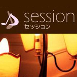 session(セッション)