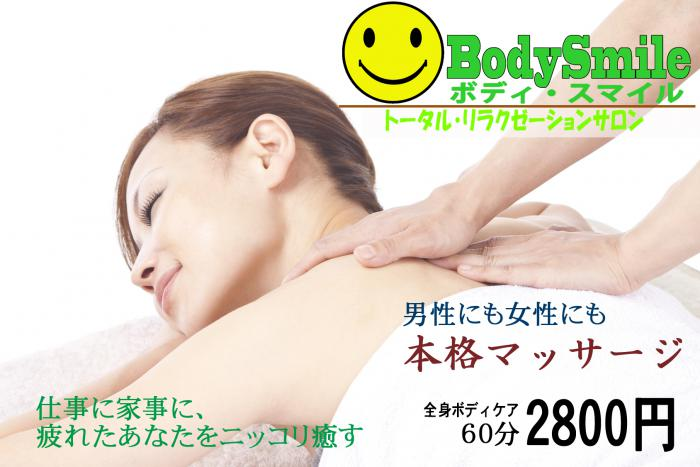 BodySmile ボディ・スマイル