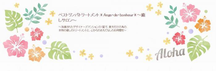 Ange de bonheur(アンジュドボヌール)