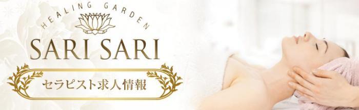 大阪メンズエステHealing Garden SARISARI のバナー画像
