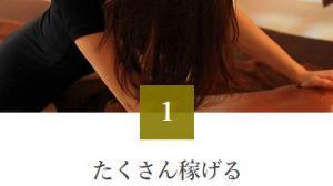 大阪メンズエステHIGH ROOM〜ハイルーム〜のサブ画像1