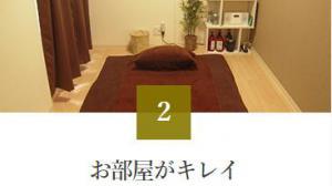 大阪メンズエステHIGH ROOM〜ハイルーム〜のサブ画像2