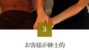 大阪メンズエステHIGH ROOM〜ハイルーム〜のサブ画像3
