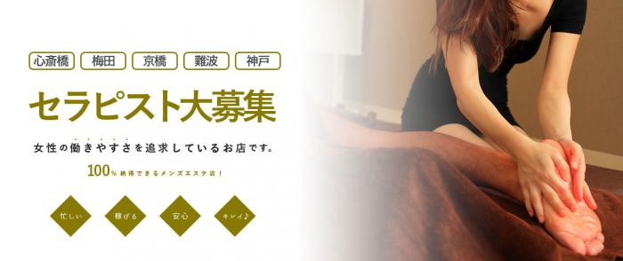 大阪メンズエステHIGH ROOM〜ハイルーム〜のバナー画像