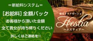 大阪メンズエステHestia(エスティア)のサブ画像3