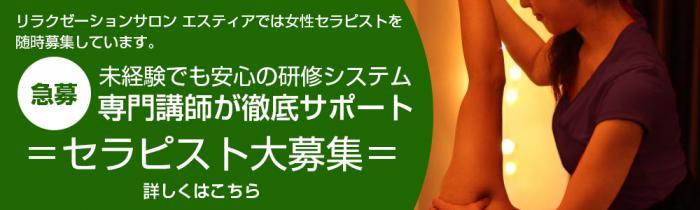 大阪メンズエステHestia(エスティア)のバナー画像