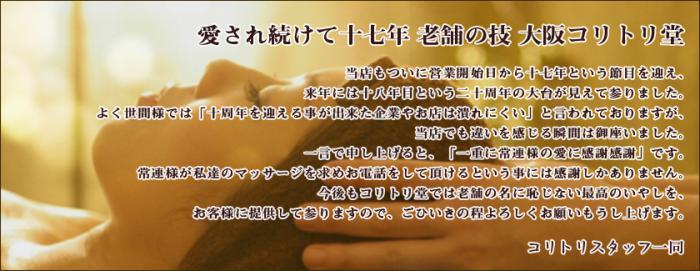 大阪メンズエステ大阪出張マッサージ コリトリ堂のバナー画像