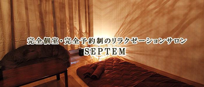 大阪・新大阪・西中島 SEPTEM(セプテム)