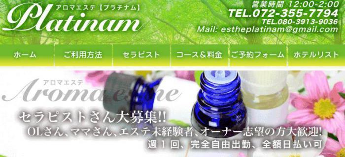 大阪メンズエステ大阪アロマエステ【プラチナム】のバナー画像