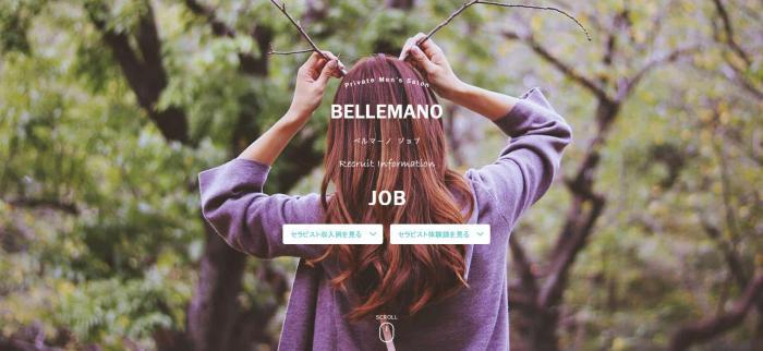 bellemano〜ベルマーノ〜