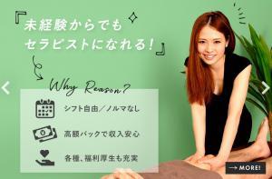 大阪メンズエステ癒し屋本舗 大阪店のサブ画像3