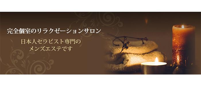 大阪メンズエステ新大阪 西中島 メンズ リラクゼーション Mumi(ムーミー)のバナー画像