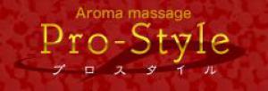 大阪メンズエステPro-Style〜プロスタイル〜のバナー画像