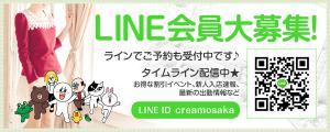 大阪メンズエステC.r.e.a.m〜クリーム〜堺筋本町ルームのサブ画像2