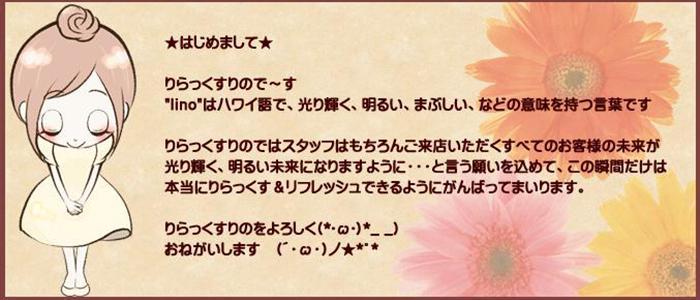 大阪メンズエステr-lino〜りらっくすりの〜のバナー画像