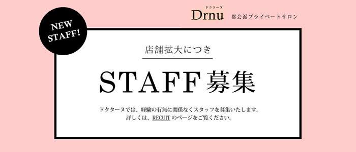 大阪メンズエステDrnu〜ドクターヌ〜淀屋橋のバナー画像
