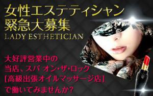 大阪 出張メンズエステ -スパ オン・ザ・ロック-