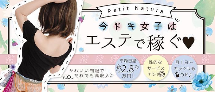 大阪人気メンズエステ店Petit Natura(プチナチュラ)のバナー画像