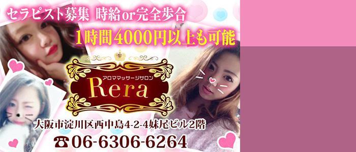 大阪メンズエステ西中島南方Reraのバナー画像