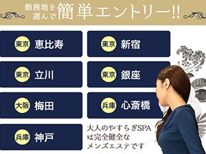 大阪メンズエステ大人のやすらぎSPA 心斎橋ROOMのサブ画像3