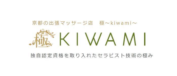 関西メンズエステ極 KIWAMI 京都のバナー画像