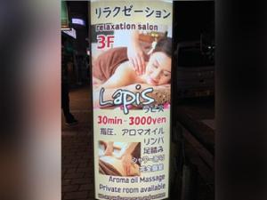 関西メンズエステLapis-ラピス- (京都)のサブ画像1
