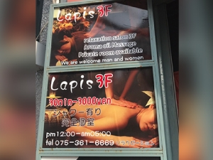 関西メンズエステLapis-ラピス- (京都)のサブ画像3