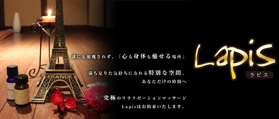 関西メンズエステLapis-ラピス- (京都)のバナー画像