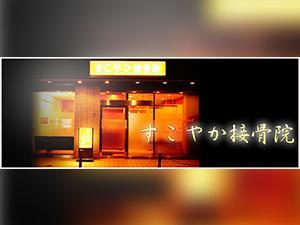 関西メンズエステすこやか接骨院(スコヤカ)のサブ画像1