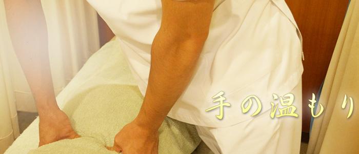 関西メンズエステすこやか接骨院(スコヤカ)のバナー画像