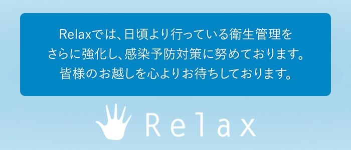 Relax京都寺町店