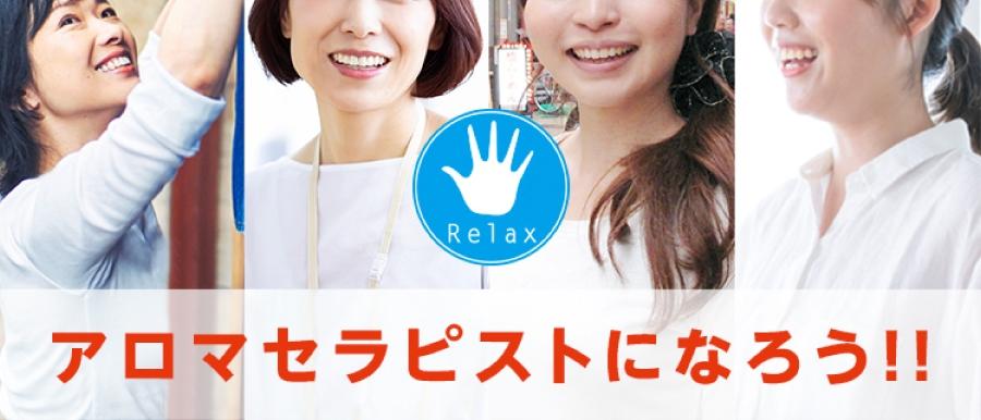 関西メンズエステRelax伏見大手筋店のバナー画像
