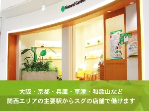 関西メンズエステNatural Gardenイオンモール京都桂川店(ナチュラルガのサブ画像1