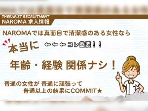 関西メンズエステNAROMA(ナロマ)奈良店のサブ画像2