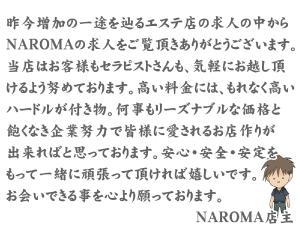 関西メンズエステNAROMA(ナロマ)奈良店のサブ画像3