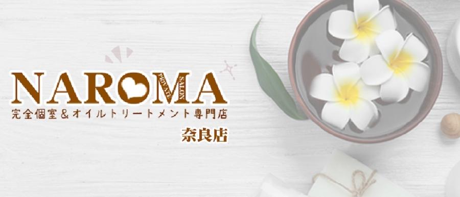 関西メンズエステNAROMA(ナロマ)奈良店のバナー画像