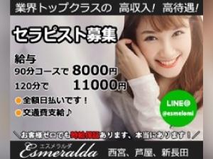 関西メンズエステエスメラルダのサブ画像3