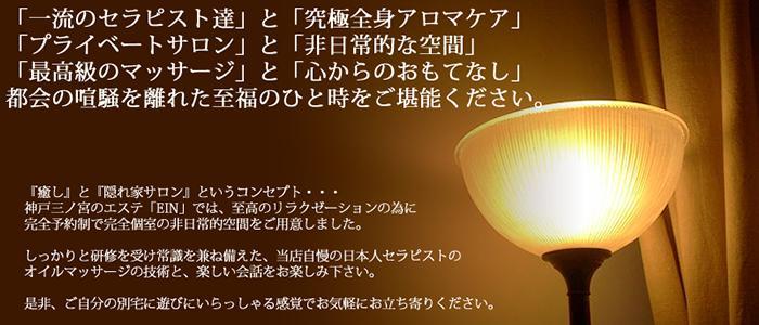関西メンズエステEsthe EIN~エステ アイン~三宮店のバナー画像