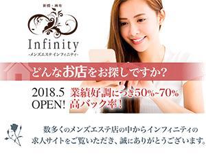infinity~インフィニティ