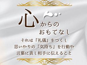 Carel-ケアル- 麻布十番&白金高輪店