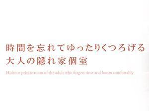 東京メンズエステAMIRE -アミールのサブ画像1