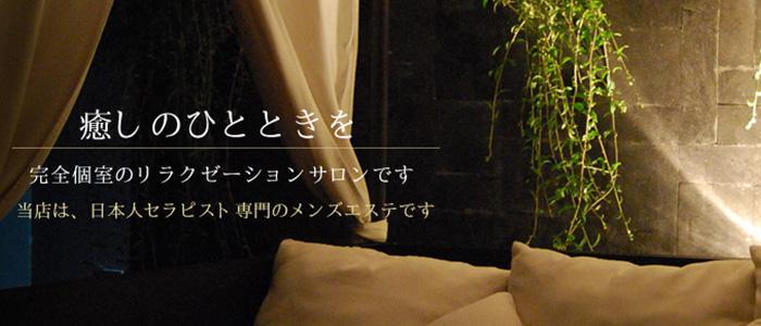東京メンズエステメンズエステ AROMA TEARSのバナー画像