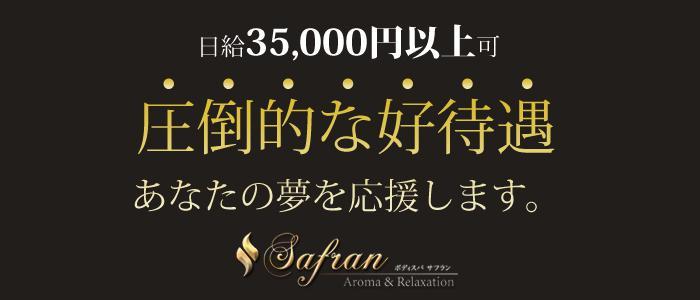 東京メンズエステSafran~サフランのバナー画像