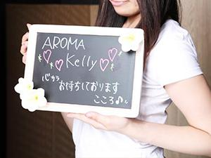 東京メンズエステ浅草Aroma Kelly~アロマケリーのサブ画像1