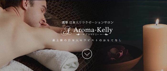 東京メンズエステ浅草Aroma Kelly~アロマケリーのバナー画像