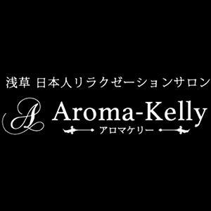 浅草Aroma Kelly~アロマケリー