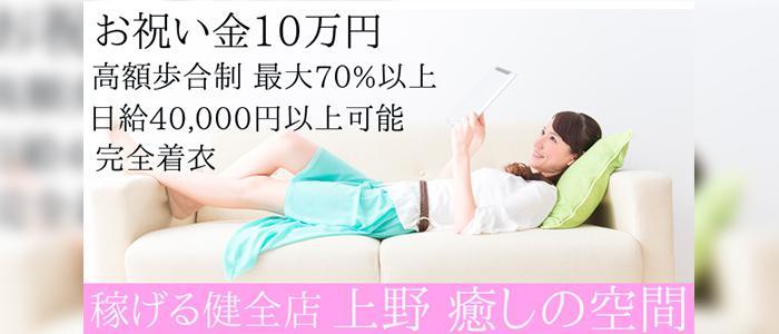 東京メンズエステ上野メンズエステ癒しの空間のバナー画像