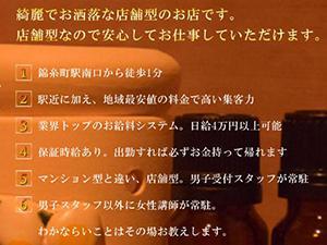 東京メンズエステ錦糸町メンズエステ【ボディラインBodyLine】のサブ画像2